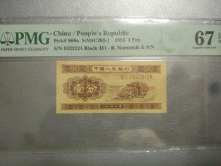 二版人民幣-1953年🐉罕小長號壹分🐉,pmg 67E