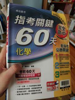 指考關鍵60天 化學
