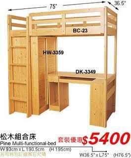 特格松木組合床 + 全新床玉