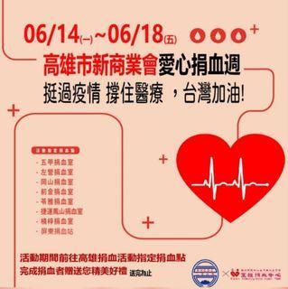 捐血活動#618