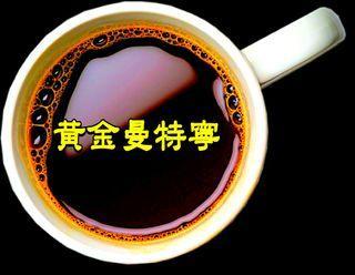 黃金曼特寧(半磅裝咖啡豆)