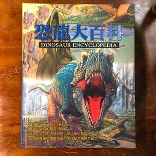可換物 恐龍大百科