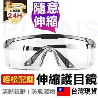 防護眼鏡 伸縮防護眼鏡 防風護目鏡伸縮透明防塵防飛濺 防衝擊 工業防護眼鏡