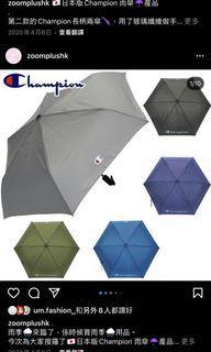 Champion單手自動開合雨傘雨遮Umbrella 現貨