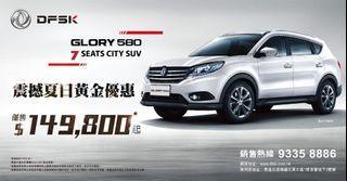 Dongfeng Glory 580 Glory580 Auto