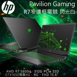 HP Pav Gaming 15-ec2039AX5吋電競筆電 黑騎士/閃光白