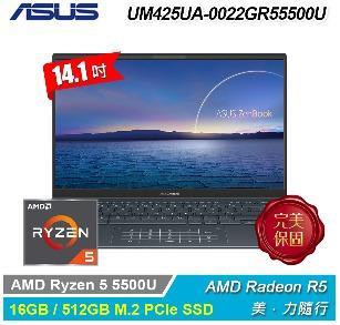 華碩UM425UA-0022GR55500U綠灰R5
