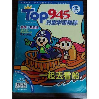 【二手】雜誌 愛唷!我的媽  一起去看船