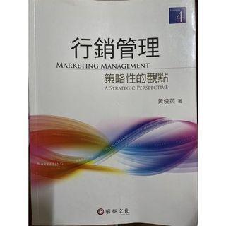 行銷管理策略性的觀點課本 行銷課本 黃俊英著 華泰文化 第四版