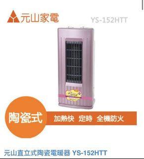 元山直立式陶瓷電暖器 YS-152HTT