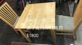 A039 一桌二椅