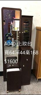 A040 化妝台