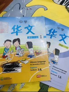Chinese langguage for secondary school