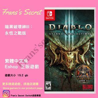 🔺暗黑破壞神III:永恆之戰版🔺正版遊戲保證 100% 可玩 一換一保證 7日退款冷靜期
