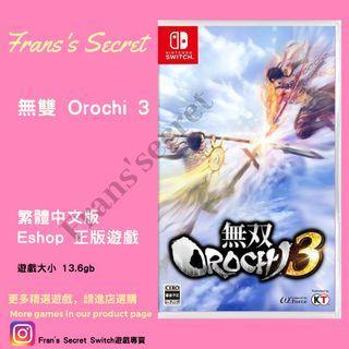 🔺無雙Orochi 3🔺 正版遊戲保證 100% 可玩 一換一保證 7日退款冷靜期