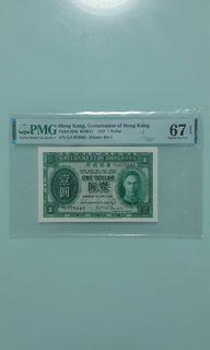 香港舊紙幣PMGHKD 1700.00 1949年香港政府壹圓紙幣綠皇男皇喬治六世 PMG評級67分 SUPER GEM UNC EPQ 品相如圖, MTR 面交或郵寄