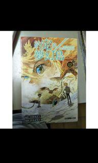 約定的夢幻島12 #冒險 #黑暗奇幻 #推理漫畫