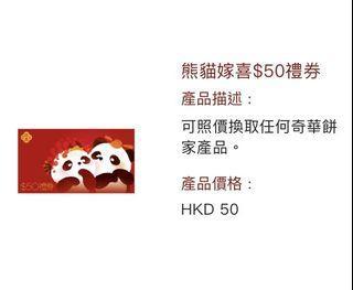 [$41] 連禮封 奇華餅家 熊貓$50禮券 唐餅卡