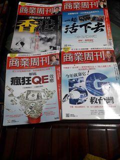 商業周刊#618