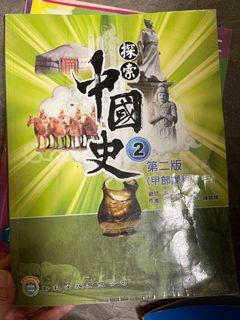 探索中國史 2 第二版 (甲部課程)