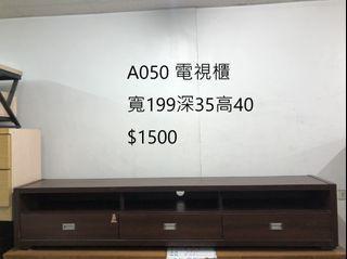 A050 電視櫃