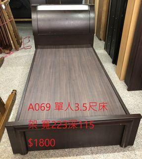 A069 單人3.5尺床架