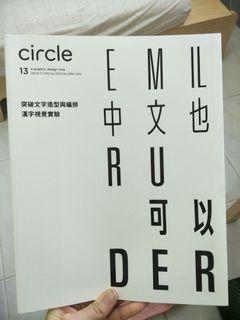 Circle雜誌 2019.4月號 突破文字造型與編排 漢字視覺實驗 #618