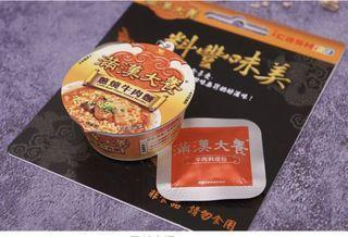 滿漢大餐蔥燒牛肉麵icash2.0(只有一個!)