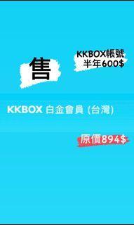 KKBOX半年份 免儲值