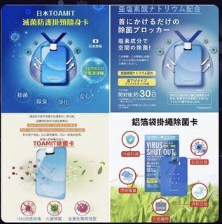 🈵️500$「加贈日本抗菌卡」
