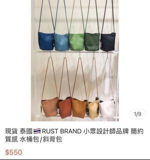 Rust brand紅色小包