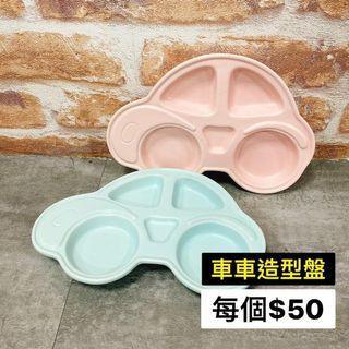 車車造型瓷盤