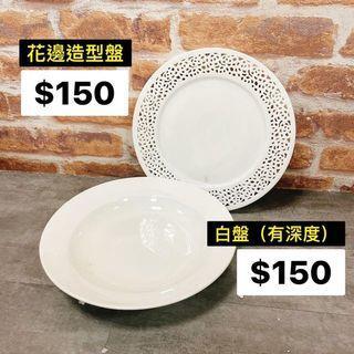 造型花邊瓷盤 磁碗 大 小