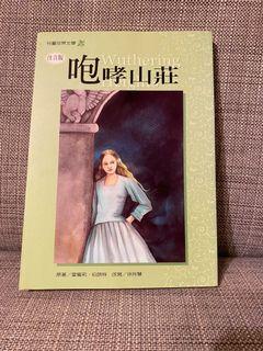 兒童世界文學 咆哮山莊