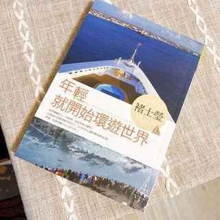 【褚士瑩-年輕就開始環遊世界】中文書 文學小說 華文創作 散文