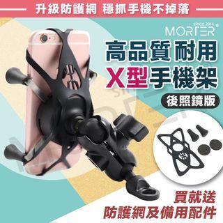 《含運180》全新 穩定、耐用 X型鷹爪手機架送防水袋防護網  手機架 機車手機架 導航架 手機支架 摩托車手機架 手機導航#集氣