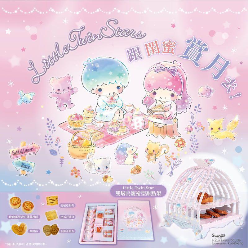 Order Item 訂購款- Little Twin Stars 月餅曲奇禮盒套裝, 嘢食& 嘢飲, 包裝食品- Carousell