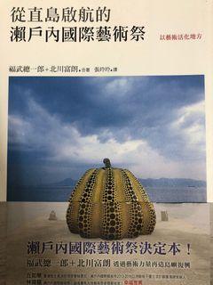 從直島啟航的瀨戶內國際藝術祭