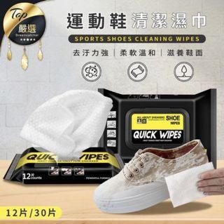 全新現貨|小白鞋神器清潔濕巾