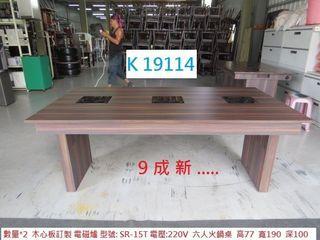 K19114 SR-15T 雙爐 六人火鍋桌 220V @ 火鍋桌 餐桌,推薦 家具回收,展示櫃 櫃檯,環保二手家具,二手 跳蚤,收購工廠庫存,收購二手家具