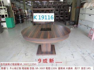 K19116 SR-300T 圓餐桌 火鍋桌 220V @ 圓火鍋桌 餐桌,收購辦公桌椅,台北二手家具,回收民宿家具,新竹二手家具,二手家具,聯合二手倉庫