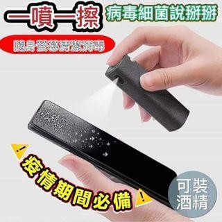 消毒必備 手機螢幕消毒清潔神器