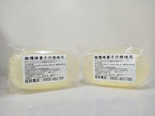 橄欖蜂蜜 手作精緻皂 200g 全新