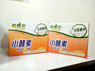 桔值坊 天然 小酵素洗衣細粉 700g 盒裝