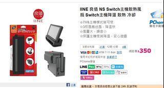日本良值 Nintendo Switch 二合一 冷卻風扇 散熱風扇