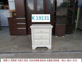 K19131 預售屋 半實木 白色床頭櫃 電話桌 @ 回收家具,搬家二手家具,回收傢俱,展示櫃 櫃檯,二手家具,飯店酒店家具,台北二手家具