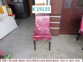 K19135 櫃台椅 化妝椅 麻將椅 電腦書桌椅 @ 回收餐椅,收購餐廳桌椅,二手家具,展示櫃 櫃檯,環保二手傢俱,台北二手家具