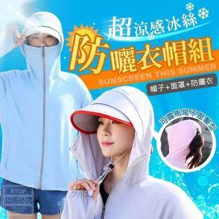 超涼感冰絲防曬衣帽組