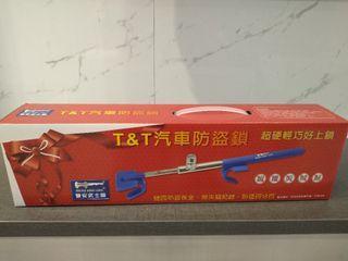 全新雙安武士T&T汽車防盜鎖 (最新款-雙鉤)