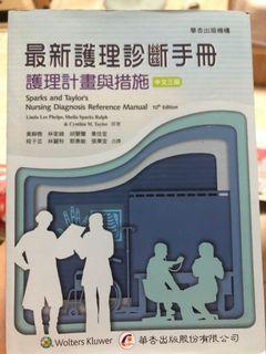 華杏護理診斷書